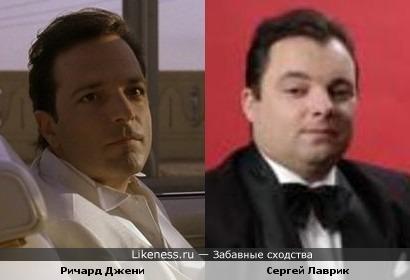 Ричард Джени и Сергей Лаврик