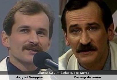Андрей Чивурин и Леонид Филатов