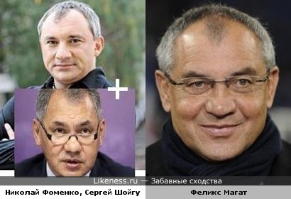 Фоменко + Шойгу = Магат