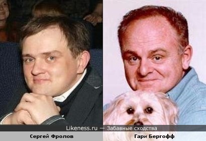 Сергей Фролов и Гари Бергофф