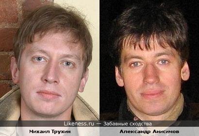 Михаил Трухин и Александр Анисимов