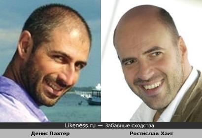 Денис Лахтер и Ростислав Хаит