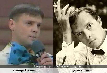 Григорий Малыгин и Трумэн Капоте