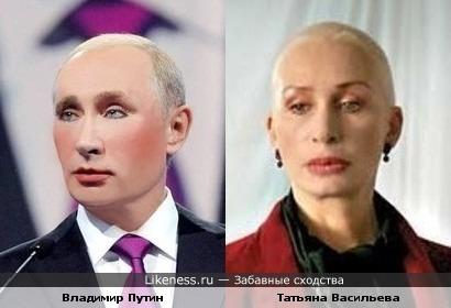 Гламурный Путин и Татьяна Васильева