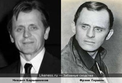 Барышников и Горшин