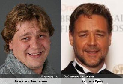Алексей Аптовцев и Рассел Кроу