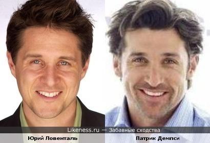 Юрий Ловенталь и Патрик Демпси