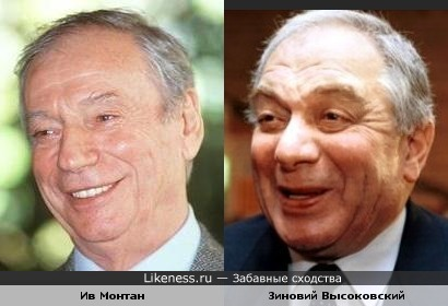 Ив Монтан и Зиновий Высоковский