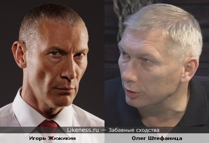 Игорь Жижикин и Олег Штефаница