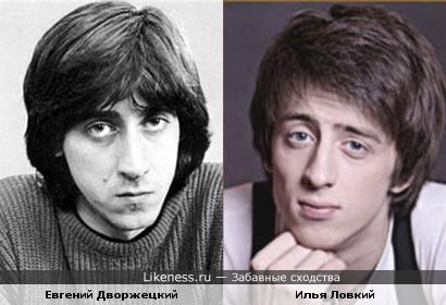 Илья Ловкий и Евгений Дворжецкий