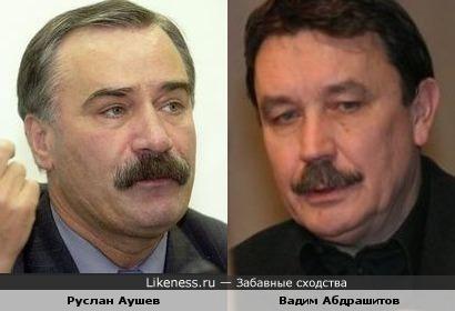 Руслан Аушев и Вадим Абдрашитов