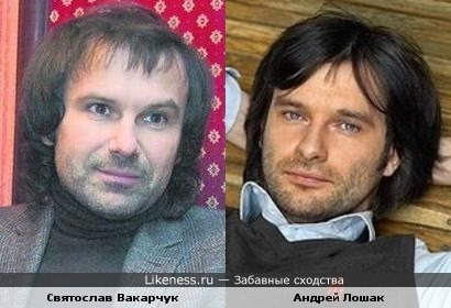 Святослав Вакарчук и Андрей Лошак