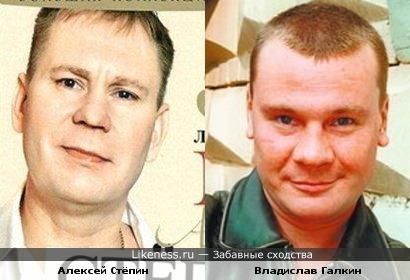 Алексей Стёпин и Владислав Галкин