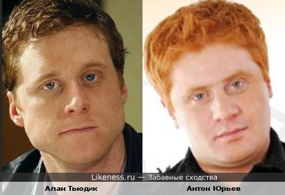 Алан Тьюдик и Антон Юрьев