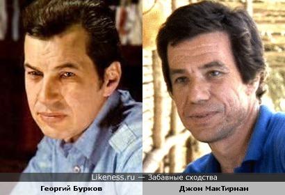 Георгий Бурков и Джон МакТирнан
