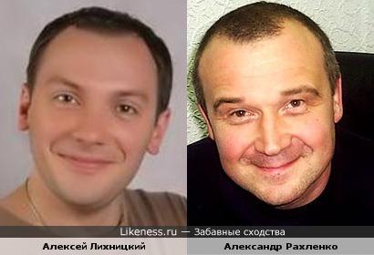 Алексей Лихницкий и Александр Рахленко