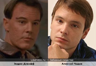 Эндрю Дивофф и Алексей Чадов