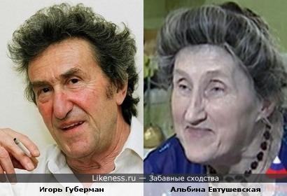 Игорь Губерман и Альбина Евтушевская