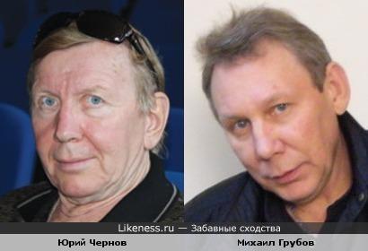Юрий Чернов и Михаил Грубов