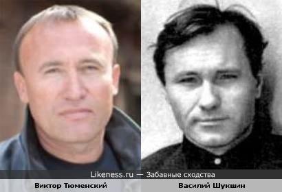 Виктор Тюменский и Василий Шукшин