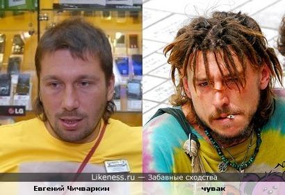Евгений Чичваркин и какой-то чел