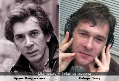 Фрэнк Ланджелла и Роберт Ленц