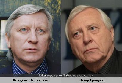 Владимир Горянский и Питер Гринуэй