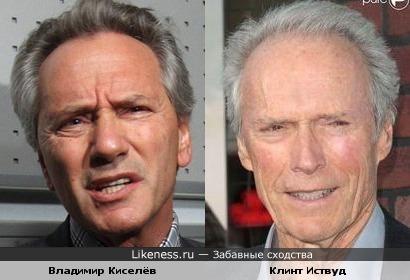 Владимир Киселёв и Клинт Иствуд