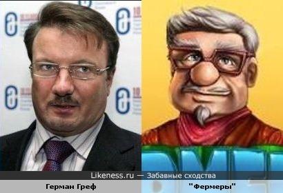 Герман Греф и персонаж игры