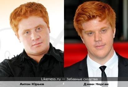 Антон Юрьев и Дэнни Морган
