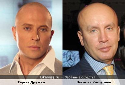 Сергей Дружко и Николай Разгуляев