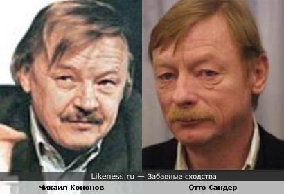 Михаил Кононов и Отто Сандер