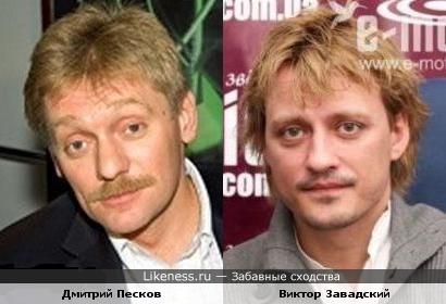 Дмитрий Песков и Виктор Завадский