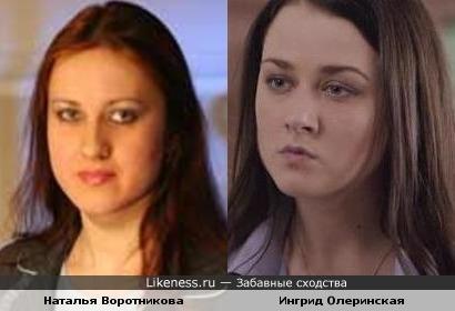 Наталья Воротникова - Ингрид Олеринская