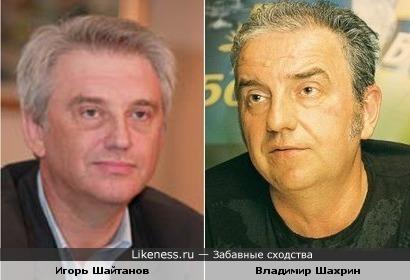 Игорь Шайтанов и Владимир Шахрин