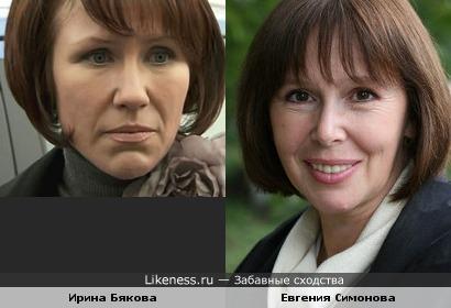 Ирина Бякова и Евгения Симонова