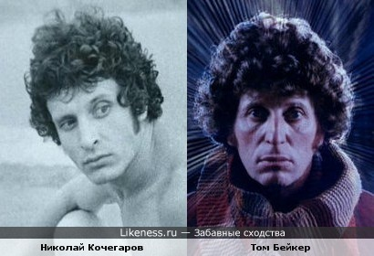 Николай Кочегаров и Том Бейкер