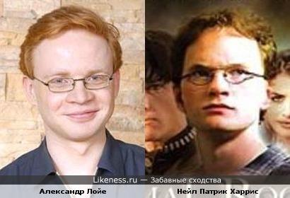 Александр Лойе и Нейл Патрик Харрис