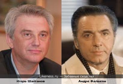 Игорь Шайтанов и Андре Фалькон