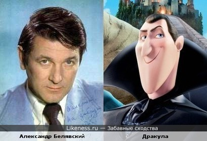Александр Белявский и Дракула