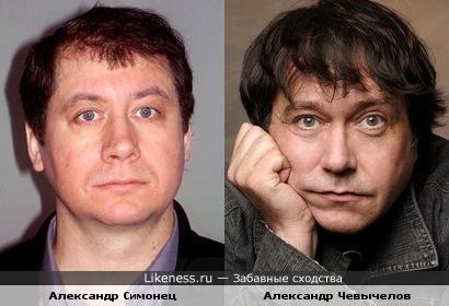Александр Симонец и Александр Чевычелов