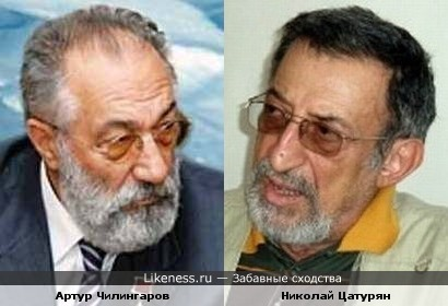 Артур Чилингаров и Николай Цатурян
