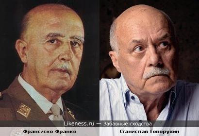 Франсиско Франко и Станислав Говорухин