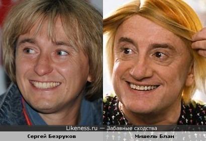 Сергей Безруков и Мишель Блан