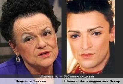 Людмила Зыкина и Шамиль Малкандуев