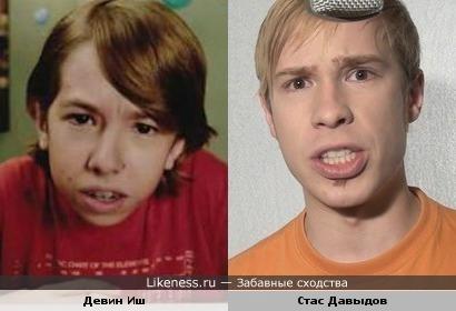 Девин Иш и Стас Давыдов