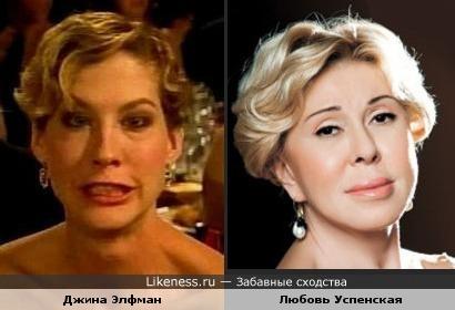 Джина Элфман и Любовь Успенская