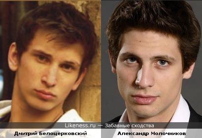 Дмитрий Белоцерковский и Александр Молочников