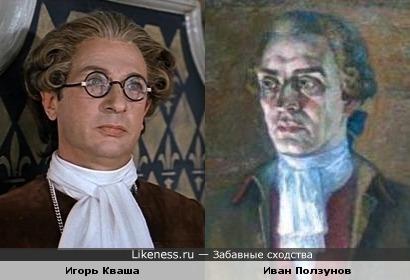 Игорь Кваша - Иван Ползунов