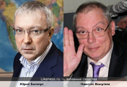 Юрий Белоус и Максим Никулин